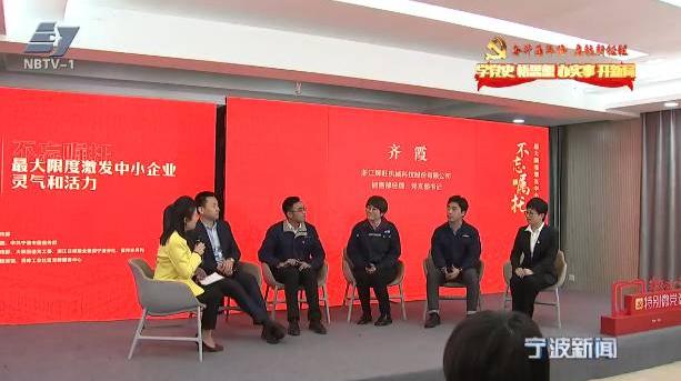 """学党史 悟思想 办实事 开新局丨""""难忘这一年""""特别微党课在宁波开讲"""