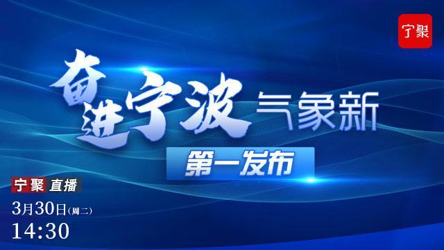 """直播预告丨重磅发布!今天,在宁波""""遇见美好""""!"""