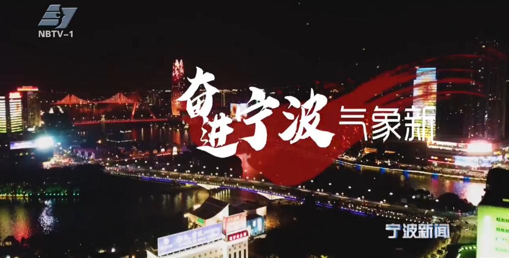 """今晚《第一发布》推出""""奋进宁波气象新""""特别节目"""
