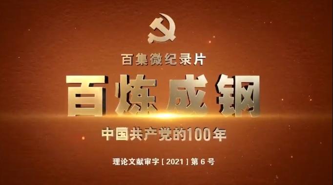 百炼成钢:中国共产党的100年|第一集 亢慕义斋