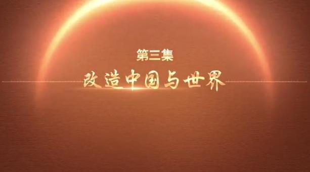 百炼成钢:中国共产党的100年|第三集 改造中国与世界