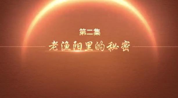 百炼成钢:中国共产党的100年|第二集 老渔阳里的秘密