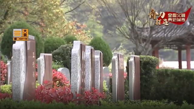 节约用地 传递文明丨全市节地生态安葬率达到62.8%