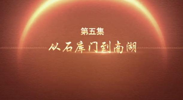 百炼成钢:中国共产党的100年 | 第五集 从石库门到南湖