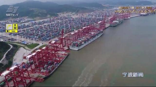 宁波舟山港:数字化智能化赋能港口转型发展