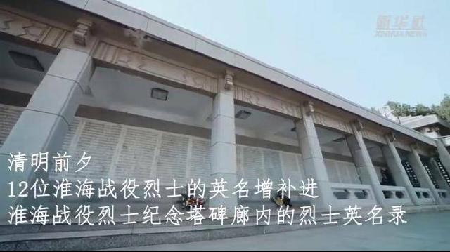 """让英烈""""归队""""!淮海战役英烈墙补刻12个名字"""