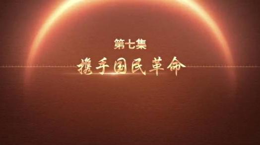 百炼成钢:中国共产党的100年 | 第七集 携手国民革命