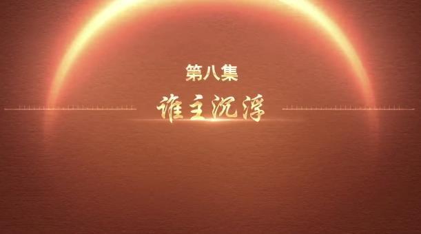 百炼成钢:中国共产党的100年 | 第八集 谁主沉浮