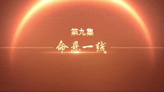 百炼成钢:中国共产党的100年|第九集 命悬一线