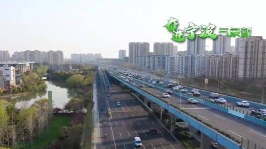 奋进宁波气象新 | 海曙精品线路:城西未来长廊