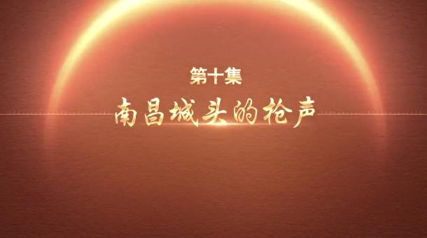 百炼成钢:中国共产党的100年 | 第十集 南昌城头的枪声