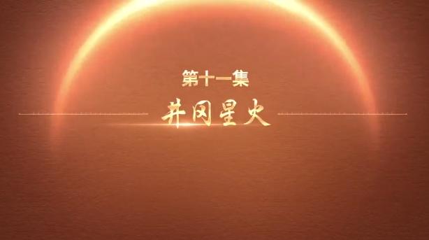 百炼成钢:中国共产党的100年 | 第十一集 井冈星火