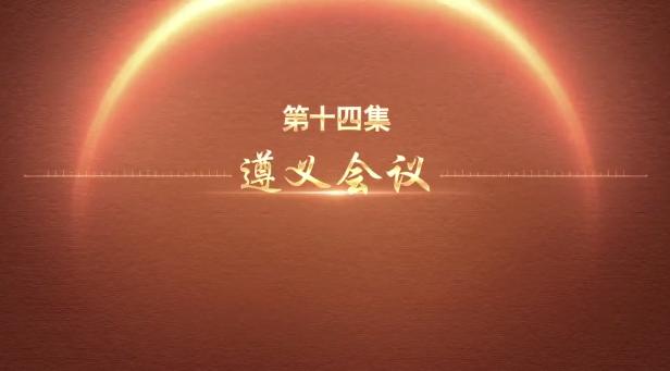 百炼成钢:中国共产党的100年 | 第十四集 遵义会议