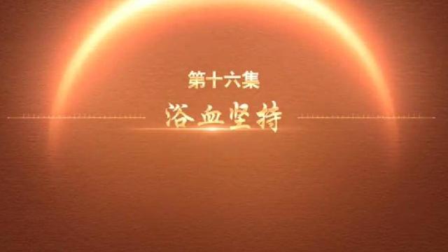 百炼成钢:中国共产党的100年 | 第十六集 浴血坚持