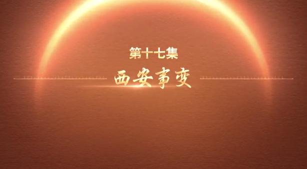 百炼成钢:中国共产党的100年 | 第十七集 西安事变