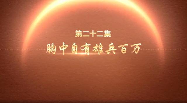 百炼成钢:中国共产党的100年 | 第二十二集 胸中自有雄兵百万