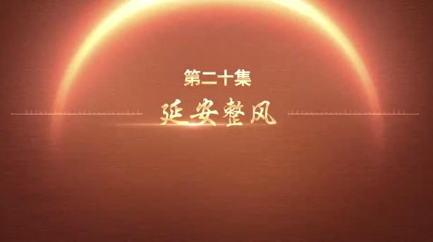 百炼成钢:中国共产党的100年 | 第二十集 延安整风