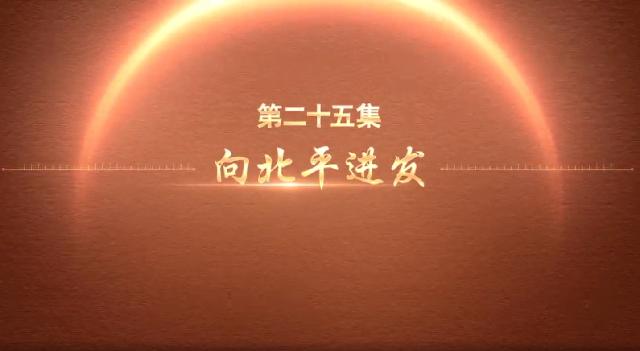 百炼成钢:中国共产党的100年 | 第二十五集 向北平进发