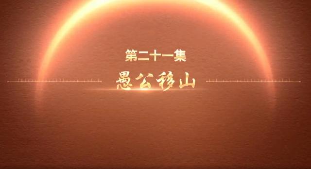 百炼成钢:中国共产党的100年 | 第二十一集 愚公移山