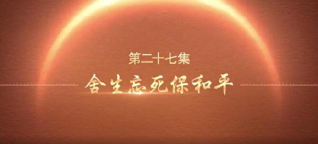 百炼成钢:中国共产党的100年 | 第二十七集:舍生忘死保和平