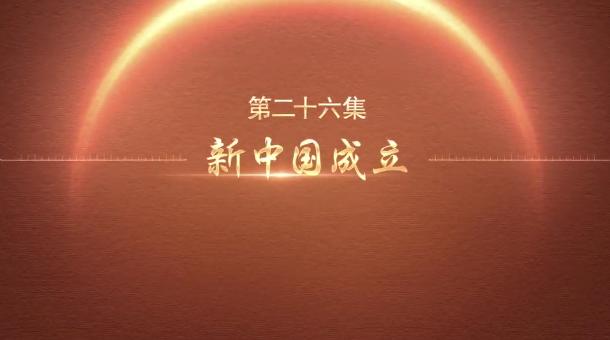 百炼成钢:中国共产党的100年 | 第二十六集 新中国成立