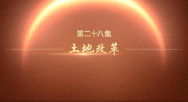百炼成钢:中国共产党的100年 | 第二十八集:土地改革