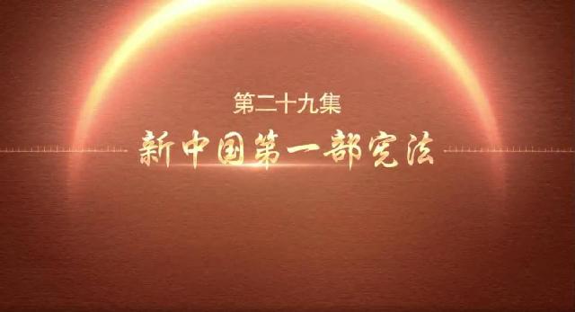 百炼成钢:中国共产党的100年 | 第二十九集:新中国第一部宪法