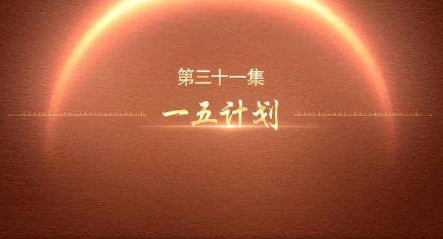 百炼成钢:中国共产党的100年 | 第三十一集:一五计划