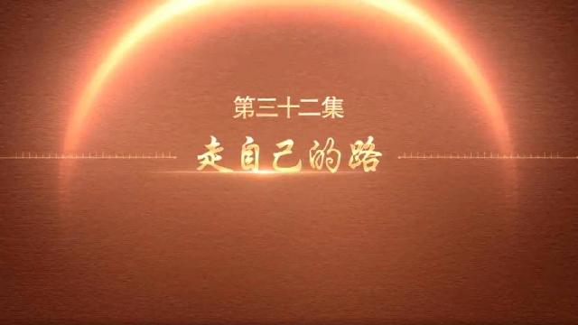 百炼成钢:中国共产党的100年 | 第三十二集:走自己的路