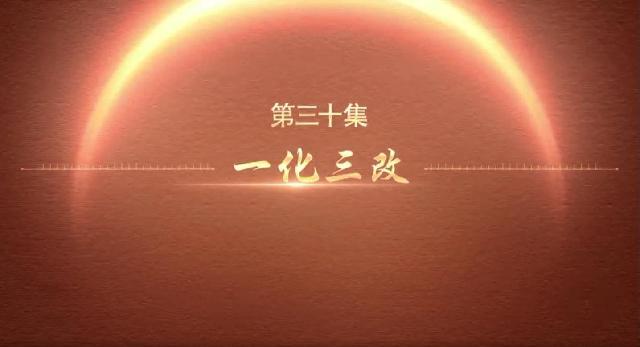 百炼成钢:中国共产党的100年 | 第三十集:一化三改