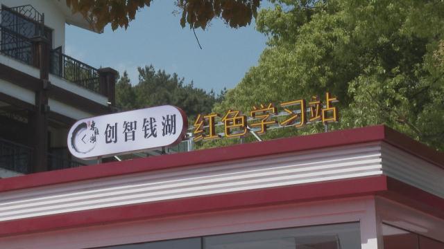 """学党史 悟思想 办实事 开新局丨智慧""""红色学习站""""亮相东钱湖"""