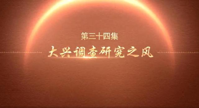 百炼成钢:中国共产党的100年 | 第三十四集:大兴调查研究之风