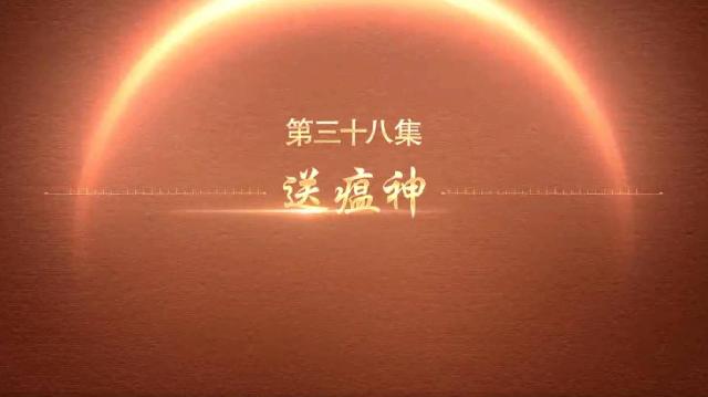 百炼成钢:中国共产党的100年 | 第三十八集:送瘟神