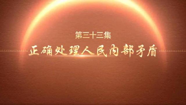 百炼成钢:中国共产党的100年 | 第三十三集:正确处理人民内部矛盾
