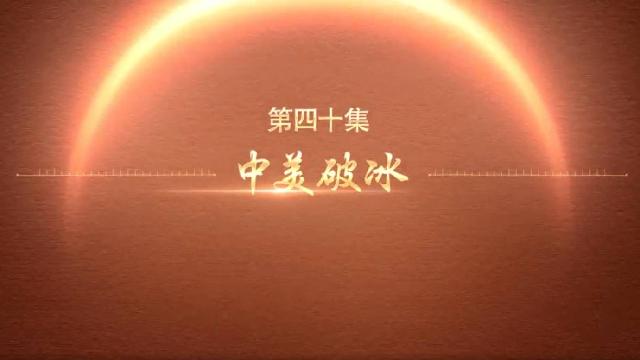 百炼成钢:中国共产党的100年 | 第四十集:中美破冰