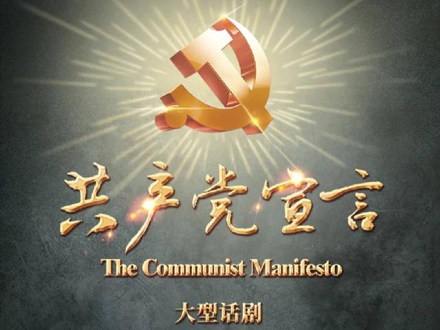 话剧《共产党宣言》:向信仰致敬,向坚守初心的共产党人致敬