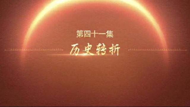 百炼成钢:中国共产党的100年 | 第四十一集:历史转折