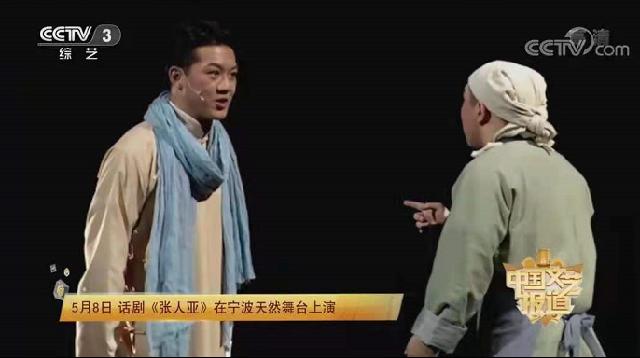讲述党章守护人的故事!央视关注话剧《张人亚》在宁波上演