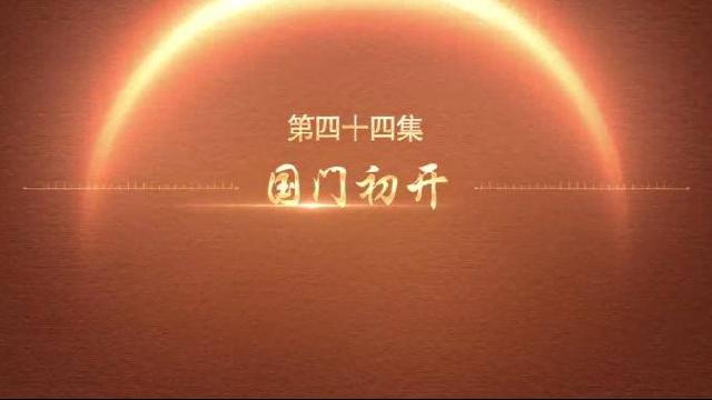 百炼成钢:中国共产党的100年 | 第四十四集:国门开