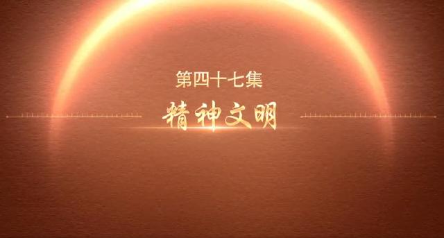 百炼成钢:中国共产党的100年 | 第四十七集:精神文明