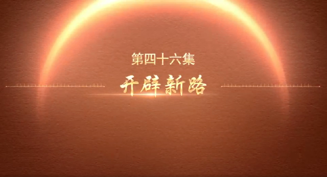 百炼成钢:中国共产党的100年 | 第四十六集:开辟新路
