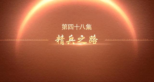 百炼成钢:中国共产党的100年 | 第四十八集:精兵之路