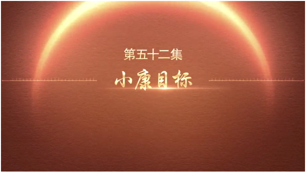 百炼成钢:中国共产党的100年 | 第五十二集:小康目标