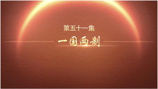 百炼成钢:中国共产党的100年 | 第五十一集:一国两制