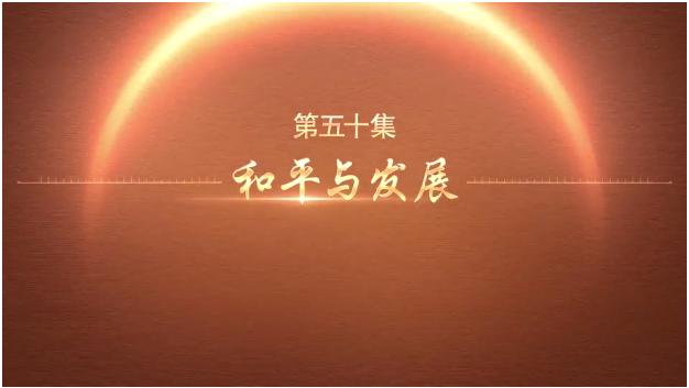 百炼成钢:中国共产党的100年 | 第五十集:和平与发展