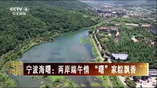 两岸共叙端午情!宁波海曙这场节日民俗活动登上央视