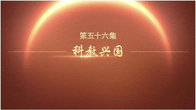 百炼成钢:中国共产党的100年 | 第五十六集:科教兴国
