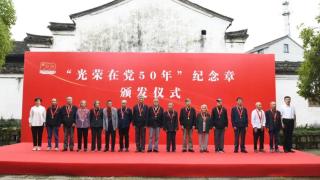 """7月1日前,宁波3.98万名党员将获颁""""光荣在党50年""""纪念章"""