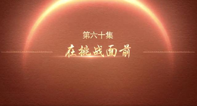 百炼成钢:中国共产党的100年 | 第六十集:在挑战面前