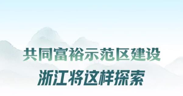 【共同富裕看浙江】准确把握共同富裕美好社会的内涵特征 浙江将这样探索